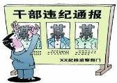 南昌、宜春、景德镇三地多名干部违纪被通报