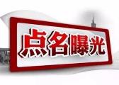 乐安县实名通报2起党员干部违规插手工程项目案例