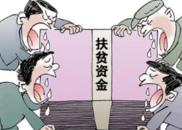 萍乡通报5起扶贫腐败典型 有村庄套取资金58万