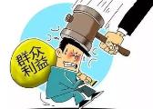 南昌塘山镇一社区干部冒领困难职工春节慰问金被处分