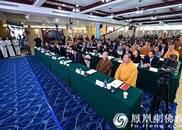 第二届海峡两岸佛医论坛在厦门海沧石室书院召开