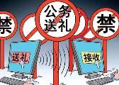 违规收受礼品礼金 余江县民政局一批干部栽了