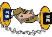 江西一批职务案:他们给东华理工大学校长行贿365万元