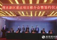第十二届河南投洽会郑东新区共签约30个项目 投资总额521亿