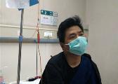 """河南小伙4年捐11次""""熊猫血"""" 今患白血病获爱心救助"""