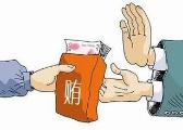 九江共青城一村支书被开除党籍 涉嫌受贿数额巨大