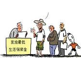 景德镇昌江区鲇鱼山镇给死亡的11人发了4年低保