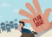 江西省纪委通报五起违反八项规定典型问题
