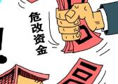 赣州石城县一村干部骗补助 4.1万元据为己有