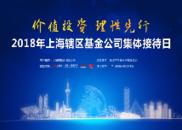 2018年上海辖区基金公司投资者网上集体接待日