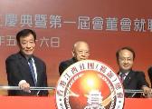 香港江西社团(联谊)总会成立 董建华出席 刘奇致辞