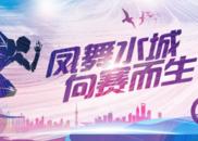 直播:中国铁人三项联赛河南睢县开战