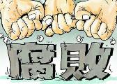 5月履新6月落马 江西铜业厅级领导范小雄的落马轨迹