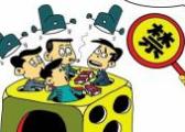 赣州市安监局2名党员干部上班时间打麻将被处分