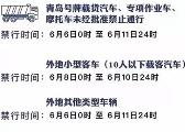 权威发布:上合组织青岛峰会期间高速公路绕行方案