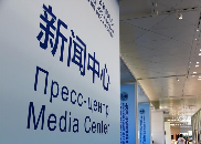 上海合作组织青岛峰会新闻中心将于6月6日正式开放