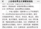 上合青岛峰会期间加油站停业?官方:系谣言!