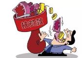 南昌宜春通报一批违纪:安义一干部挪用扶贫资金40万