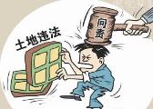 赣州曝光3宗国土资源违法案:崇义县交通局违法占地