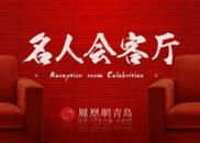 名人会客厅| 专访艺术大师梁连生:献礼上合!一幅《映日荷花》闪耀峰会主会场