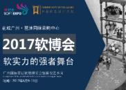 继往开来 2017广州软博会精彩将如期奉上