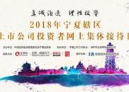 2018年宁夏辖区上市公司投资者网上集体接待日