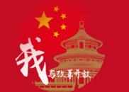 """""""我与改革开放""""故事征集"""