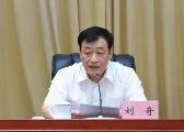 刘奇主持省委常委会会议 学习中央外事工作会议精神