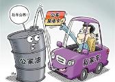 金溪县粮食执法监察大队副大队长私用公务油卡