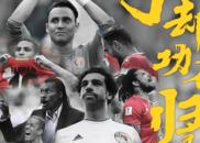 【第16期】告别世界杯,他们昂首离开