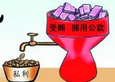 江西一县级干部涉嫌挪用公款、受贿被逮捕
