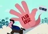 寻乌县发改委一股长违规收受礼金被免职