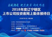 2018年度辽宁辖区上市公司投资者网上集体接待日