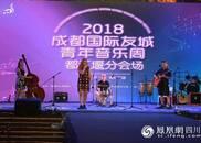 世界音乐齐聚都江堰 开启国际范儿音乐之旅