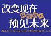 8月6日 1000+青年企业家将云集山东!