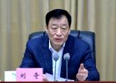 刘奇主持省委常委会会议 学习贯彻习近平重要讲话精神