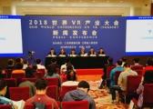 南昌规范VR大会期间市场价格行为 违规最高罚5000元