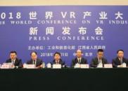 2018世界VR产业大会主办单位和组织机构