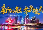 新动能 齐鲁破局|紧握现代经济核心,这是金融改革的青岛使命!