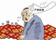 抚州东乡经开区管委会副主任违规操办婚宴收礼被处分