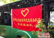 """郑州""""985""""路考生、家长休息专用车助力高考"""