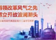 7月5日 | 启程!山东省党政考察团赴南方三省学习考察