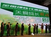 【全国理性饮酒宣传周】惠州酒协在行动