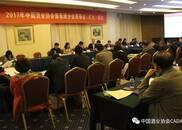 中国酒业协会葡萄酒分会为行业发展做出指南