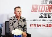 西蒙·佩吉专访:不想演动作戏的编剧不是好喜剧演员