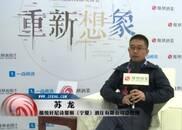 苏龙谈夏桐酒庄:尊重风土排第一,产品及服务是核心