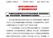 茅台辟谣:尚未启动股权激励 不存在截留利润问题