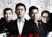 《人民的名义》引纠纷 PPTV起诉索赔50万