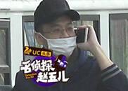 宋喆看豪宅打电话心情靓