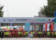 """2017长春国际马拉松在""""北国春城""""幸福奔跑"""